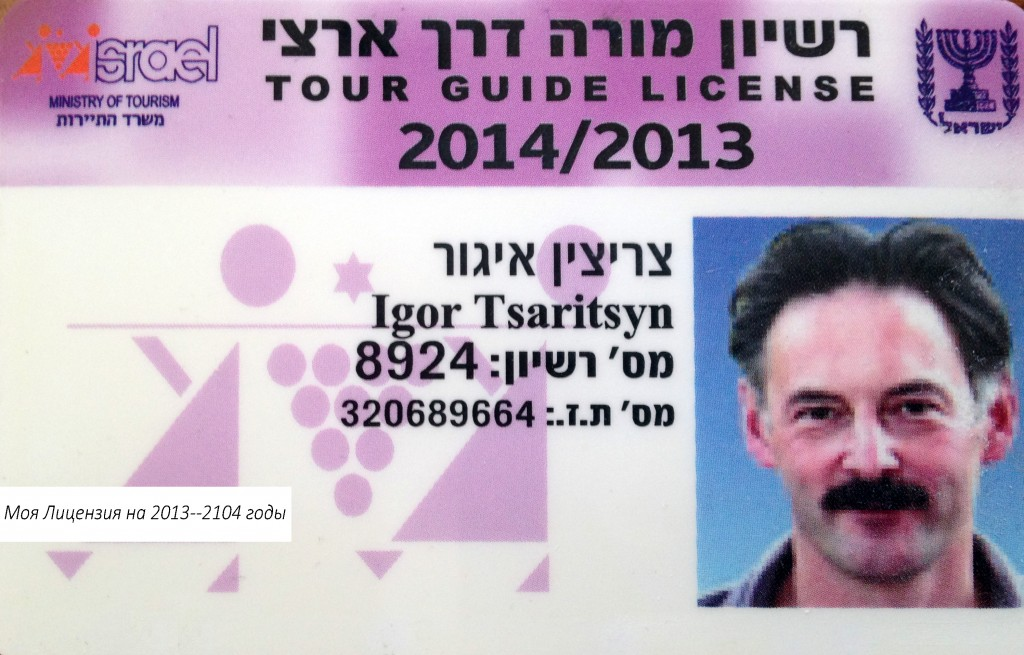 Tour Guide License 2013-2014